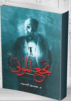 تحميل رواية نجع الموتى pdf | حسين السيد
