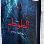 تحميل رواية الطوطم pdf | عمرو المنوفى