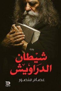 تحميل رواية شيطان الدراويش pdf | عصام منصور
