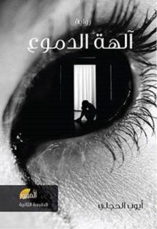 تحميل رواية الهة الدموع pdf | أيوب الحجلى