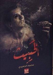 تحميل رواية الخبيث pdf | أحمد أسامة