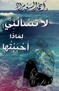 تحميل رواية لا تسألنى لماذا أحببتها pdf | أحمد السعيد مراد