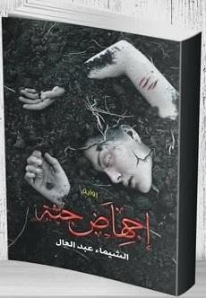تحميل رواية اجهاض جثة pdf   الشيماء عبد العال