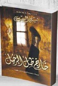 تحميل رواية خارج ظل الرجل pdf | ليلى السيسى