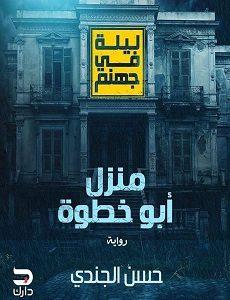 تحميل رواية منزل أبو خطوة pdf   حسن الجندى