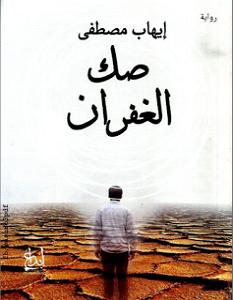 تحميل رواية صك الغفران pdf – ايهاب مصطفى