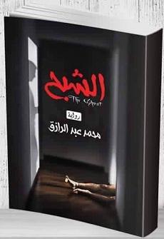 تحميل رواية الشبح pdf | محمد عبد الرازق