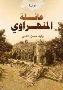 تحميل رواية عائلة المنهراوى pdf | وليد حسن المدنى
