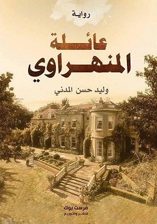 تحميل رواية عائلة المنهراوى pdf   وليد حسن المدنى