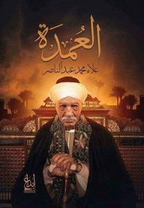 تحميل رواية العمدة pdf | علاء محمد عبد الناصر