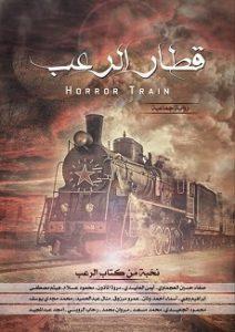 تحميل رواية قطار الرعب pdf   مجموعة كتاب