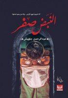 تحميل رواية النبض صفر pdf | عبد الرحمن جاويش