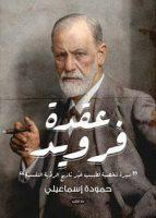 تحميل كتاب عقيدة فرويد pdf | حمودة إسماعيلى