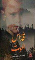تحميل رواية قداس الموت pdf | محمد السعيد جمعة