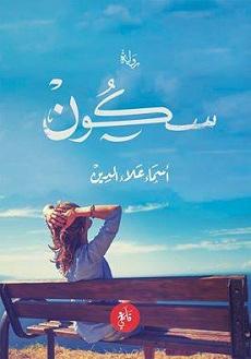 تحميل رواية سكون pdf | أسماء علاء الدين