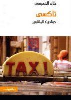 تحميل كتاب تاكسى حواديت المشاوير pdf | خالد الخميسى