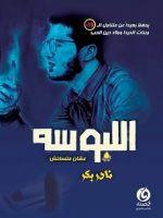 تحميل كتاب اللبوسة pdf   نادر بكر