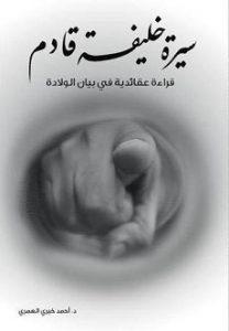 تحميل كتاب سيرة خليفة قادم pdf   أحمد خيرى العمرى