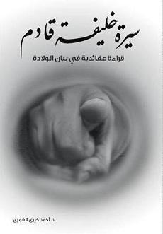 تحميل كتاب سيرة خليفة قادم pdf | أحمد خيرى العمرى
