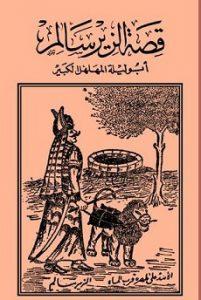 تحميل رواية قصة الزير سالم الكبير pdf | عبد الفتاح عبد الحميد مراد