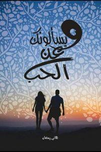 تحميل رواية ويسألونك عن الحب pdf | هانى رمضان