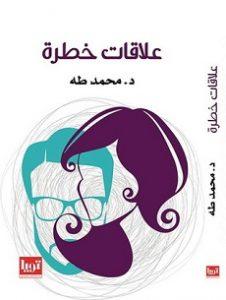 كتاب علاقات خطرة | محمد طه