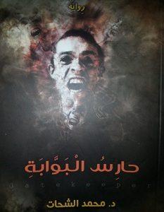 تحميل رواية حارس البوابة – محمد الشحات