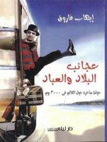 تحميل كتاب عجائب البلاد والعباد pdf | إيهاب فاروق