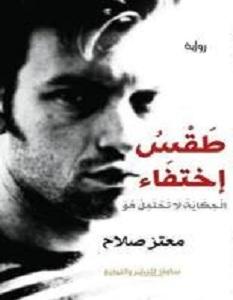 تحميل رواية طقس اختفاء pdf – معتز صلاح
