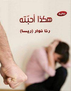تحميل رواية هكذا أحبته pdf – رنا نوار