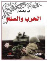 تحميل رواية الحرب و السلم PDF – ليو تولستوي