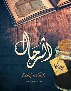 تحميل رواية الرحال | محمد رجب
