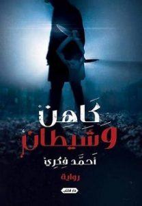رواية كاهن وشيطان | أحمد فكرى