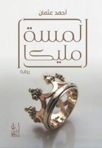 تحميل رواية لمسة مليكا pdf | أحمد عثمان