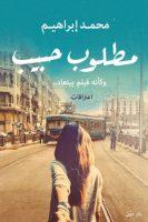 كتاب مطلوب حبيب   محمد إبراهيم