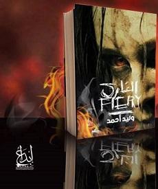 تحميل رواية النارى pdf   وليد أحمد
