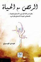 تحميل كتاب الرقص مع الحياة pdf   مهدى الموسوى