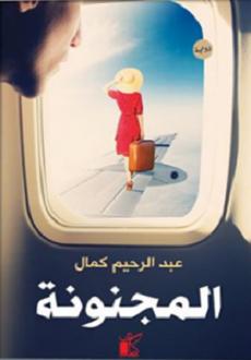 تحميل رواية المجنونة pdf | عبد الرحيم كمال