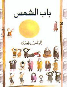 تحميل رواية باب الشمس pdf – الياس خوري