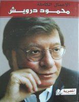 تحميل كتاب الأعمال الشعرية الكاملة PDF – محمود درويش