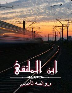 تحميل رواية اين الملتقي pdf – روضه ناصر