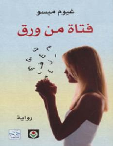 تحميل رواية فتاة من ورق pdf – غيوم ميسو