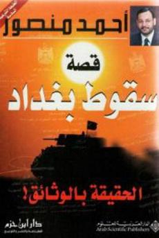 تحميل كتاب ليلة سقوط بغداد