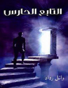 رواية التابع الحارس – وائل رداد