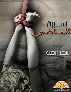 تحميل رواية أسيرة الماضي pdf – سمر أيمن