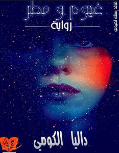 تحميل رواية غيوم ومطر pdf – داليا الكومى