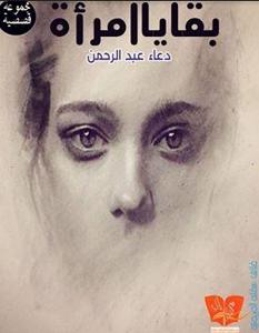 تحميل رواية بقايا امرأة pdf – دعاء عبدالرحمن