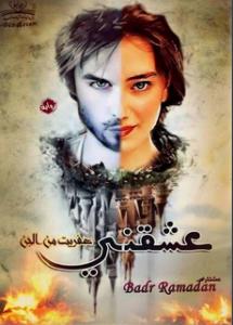 تحميل رواية عشقنى عفريت من الجن pdf | بدر رمضان