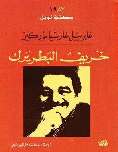 تحميل رواية خريف البطريرك pdf – جابرييل جارسيا ماركيز