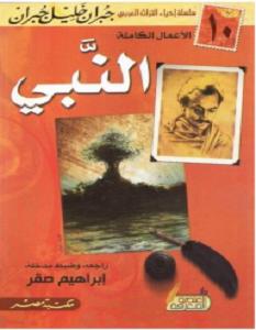 تحميل كتاب النبي جبران خليل جبران